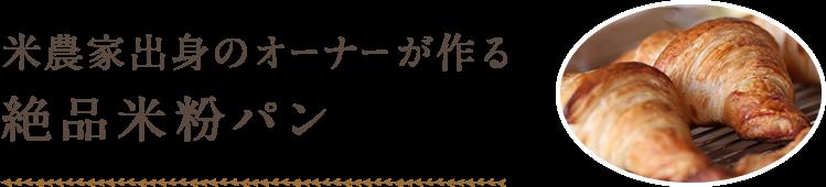 米農家出身のオーナーが作る絶品米粉パン